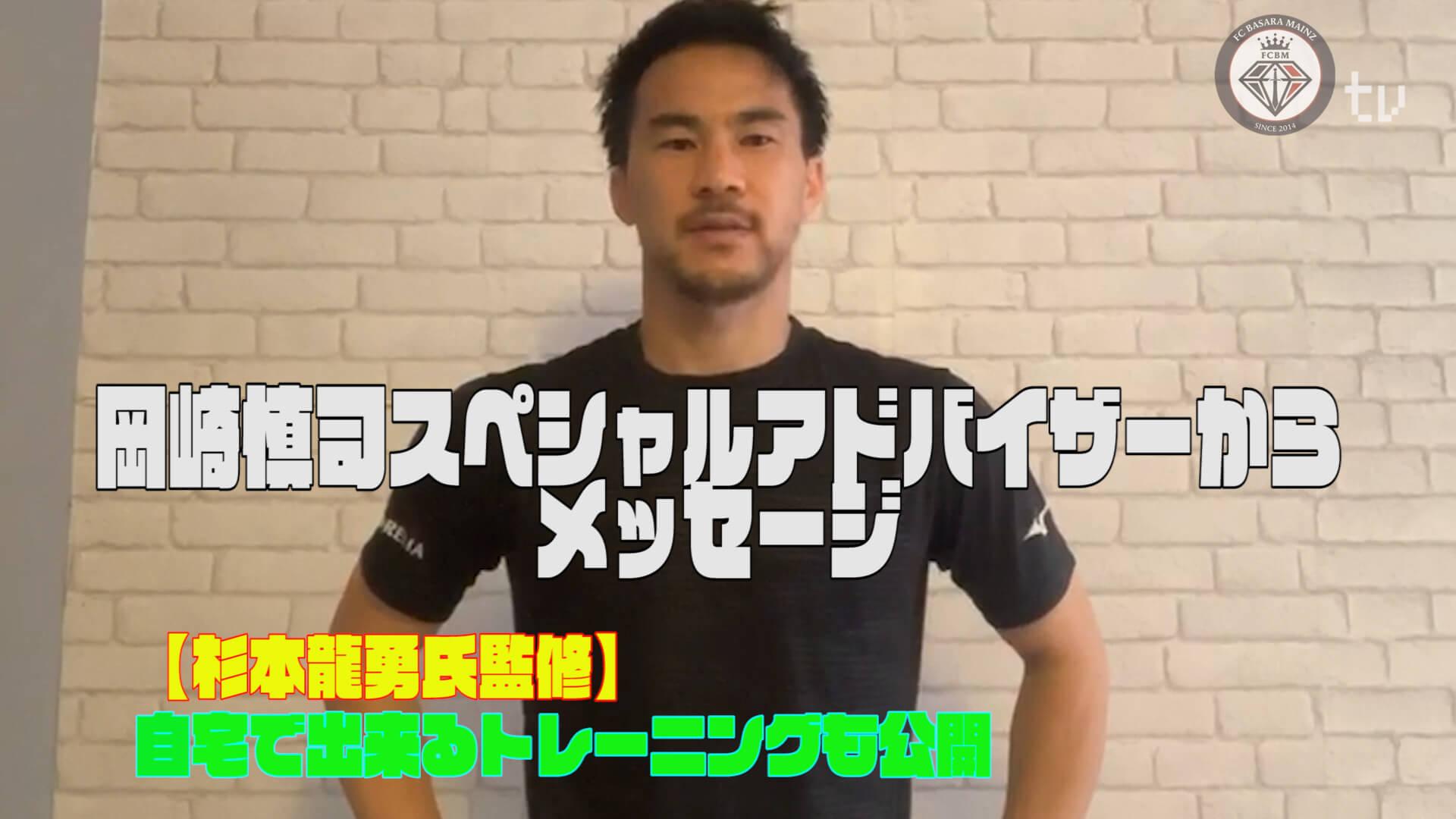 【岡崎慎司スーパーアドバイザーによるメッセージ・トレーニング紹介動画の公開のお知らせ】