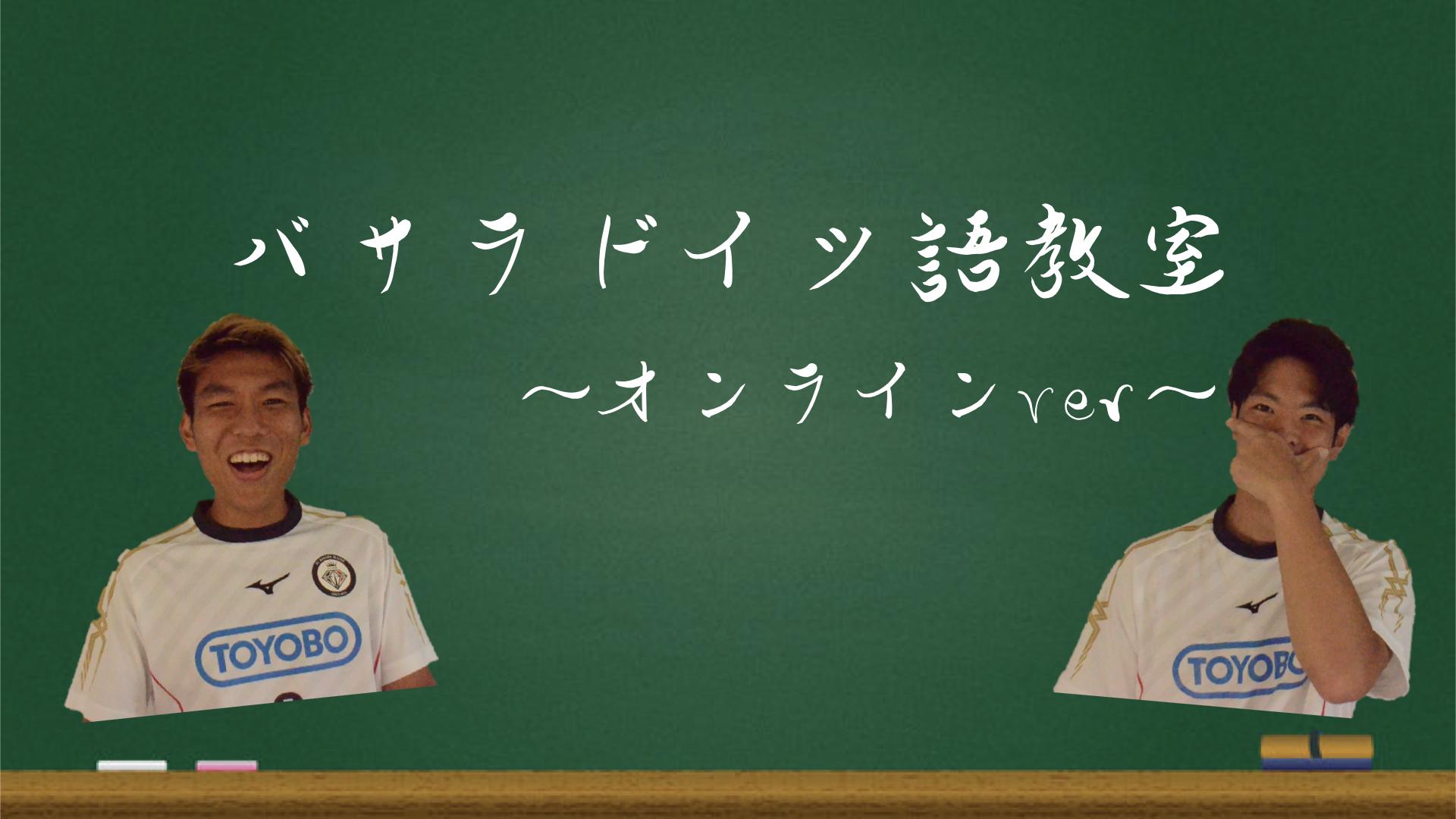 【オンラインドイツ語教室】