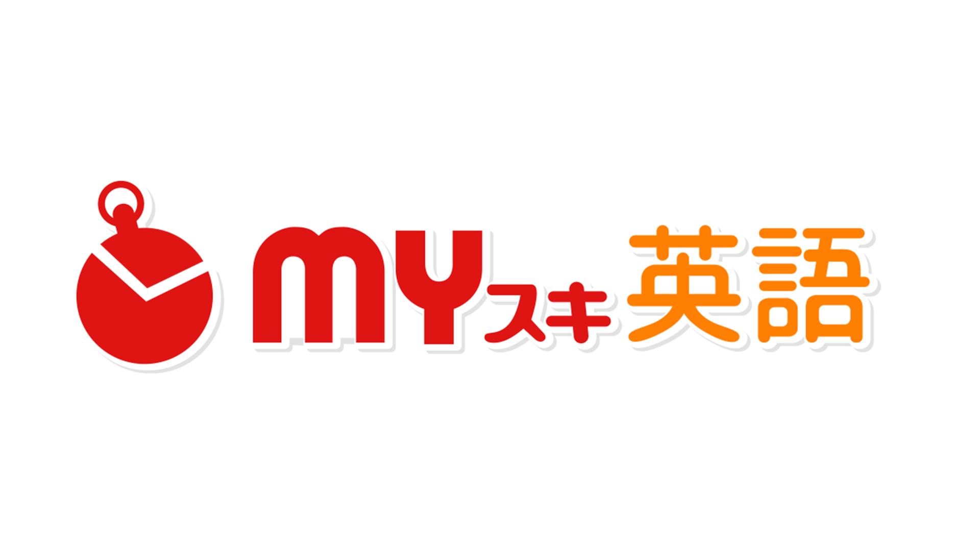 「MYスキ英語」とシルバースポンサー契約締結のお知らせ