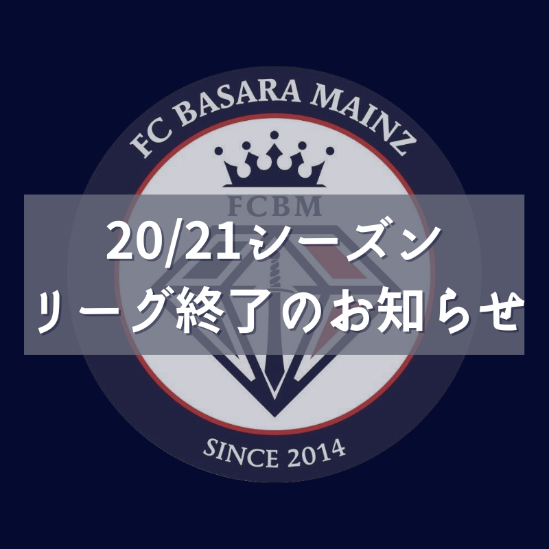 【2020/21シーズン】リーグ終了のお知らせ