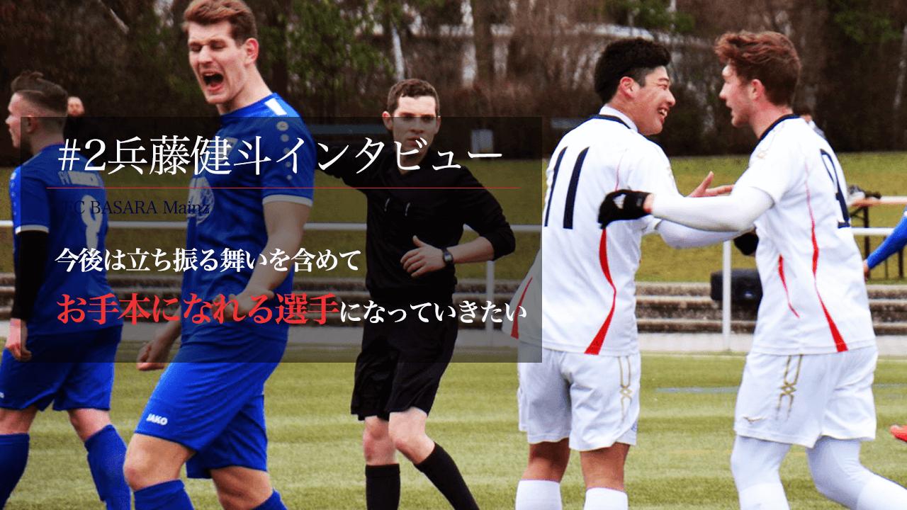 名古屋グランパスユース出身/天皇杯出場 兵藤健斗選手にインタビュー!