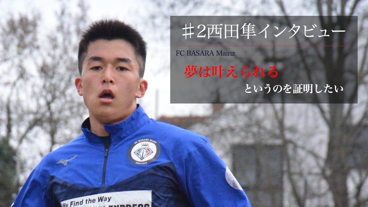静岡のサッカー強豪校 藤枝明誠からドイツへ MF西田隼選手 インタビュー#2