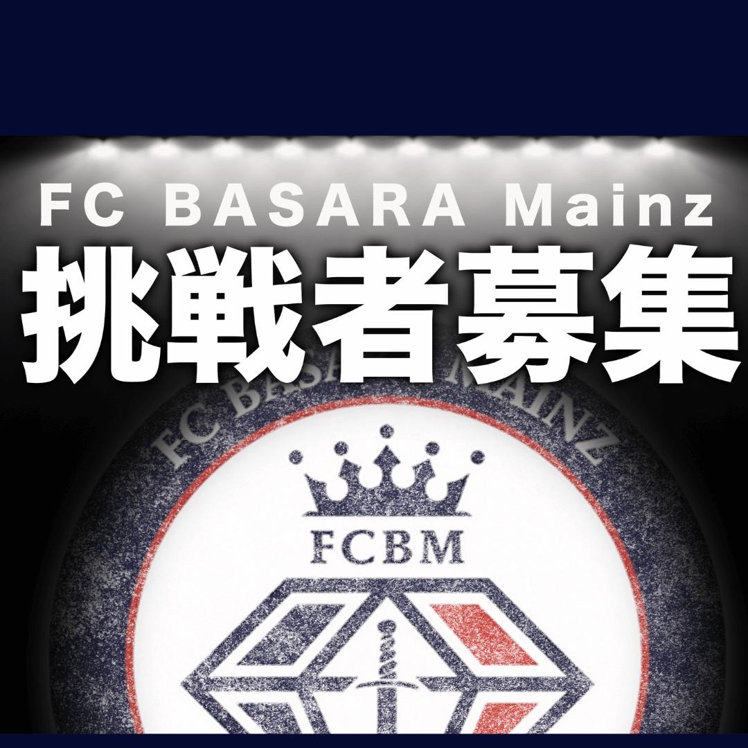 【2021-22シーズン】セレクション開催のお知らせ