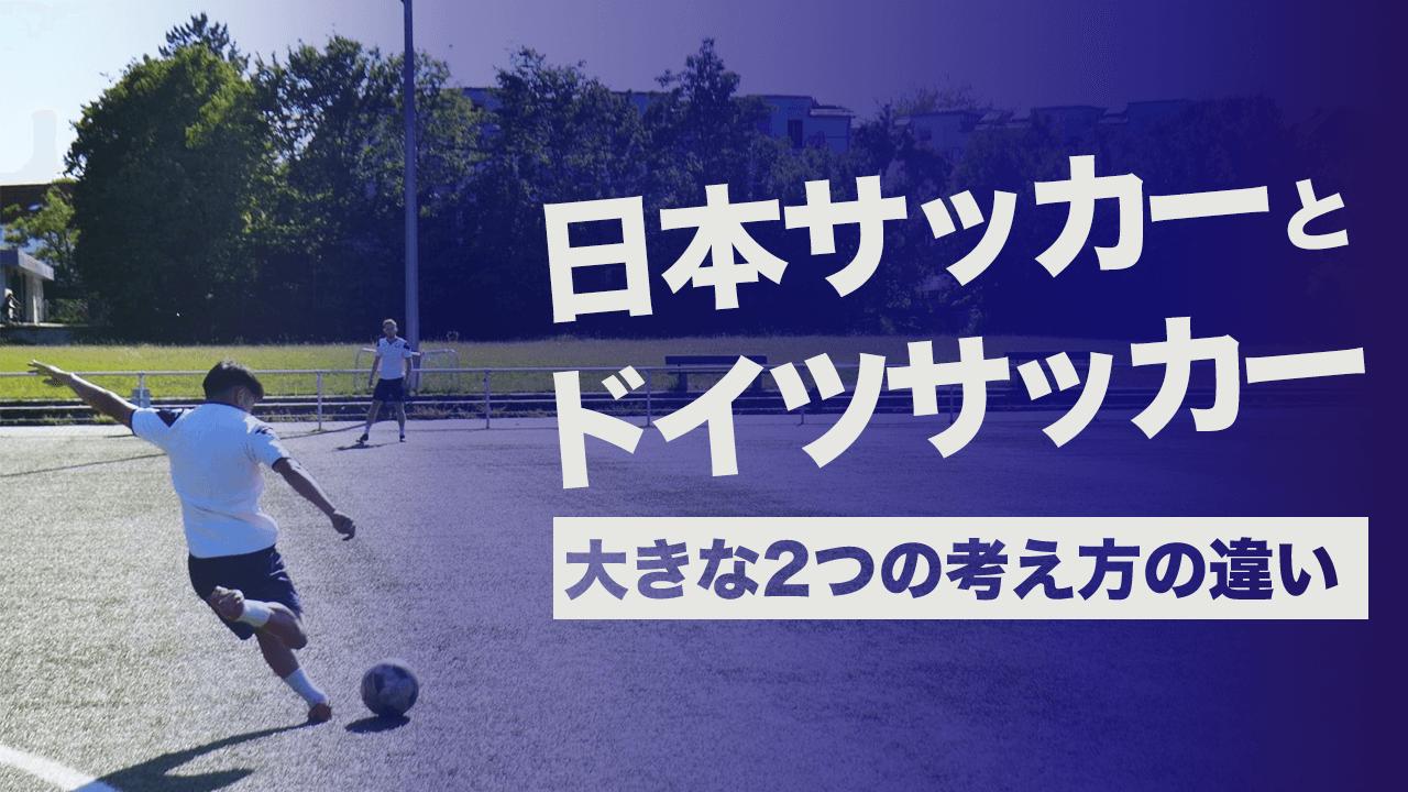 日本サッカーとドイツサッカー 大きな2つの考え方の違い