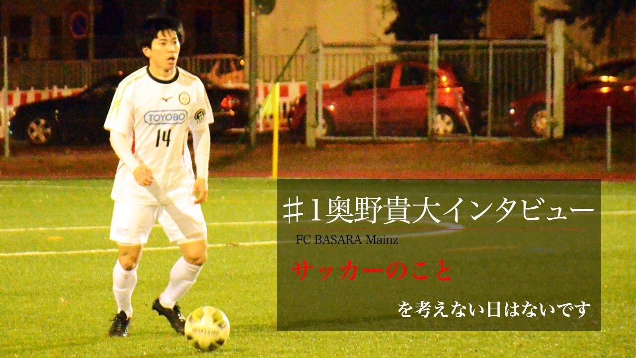 関西学生サッカーリーグ1部 大阪学院大学出身 DF奥野貴大選手 インタビュー#1