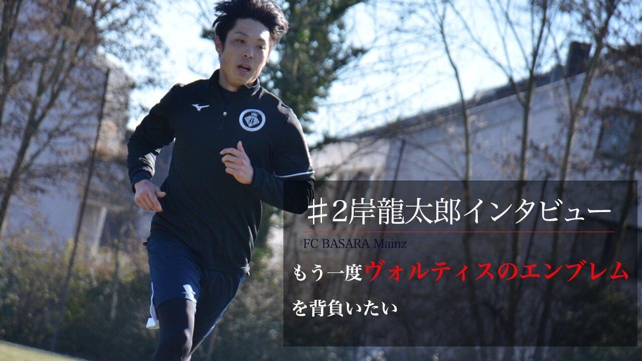 徳島ヴォルティスユース出身 DF岸選手 インタビュー#2