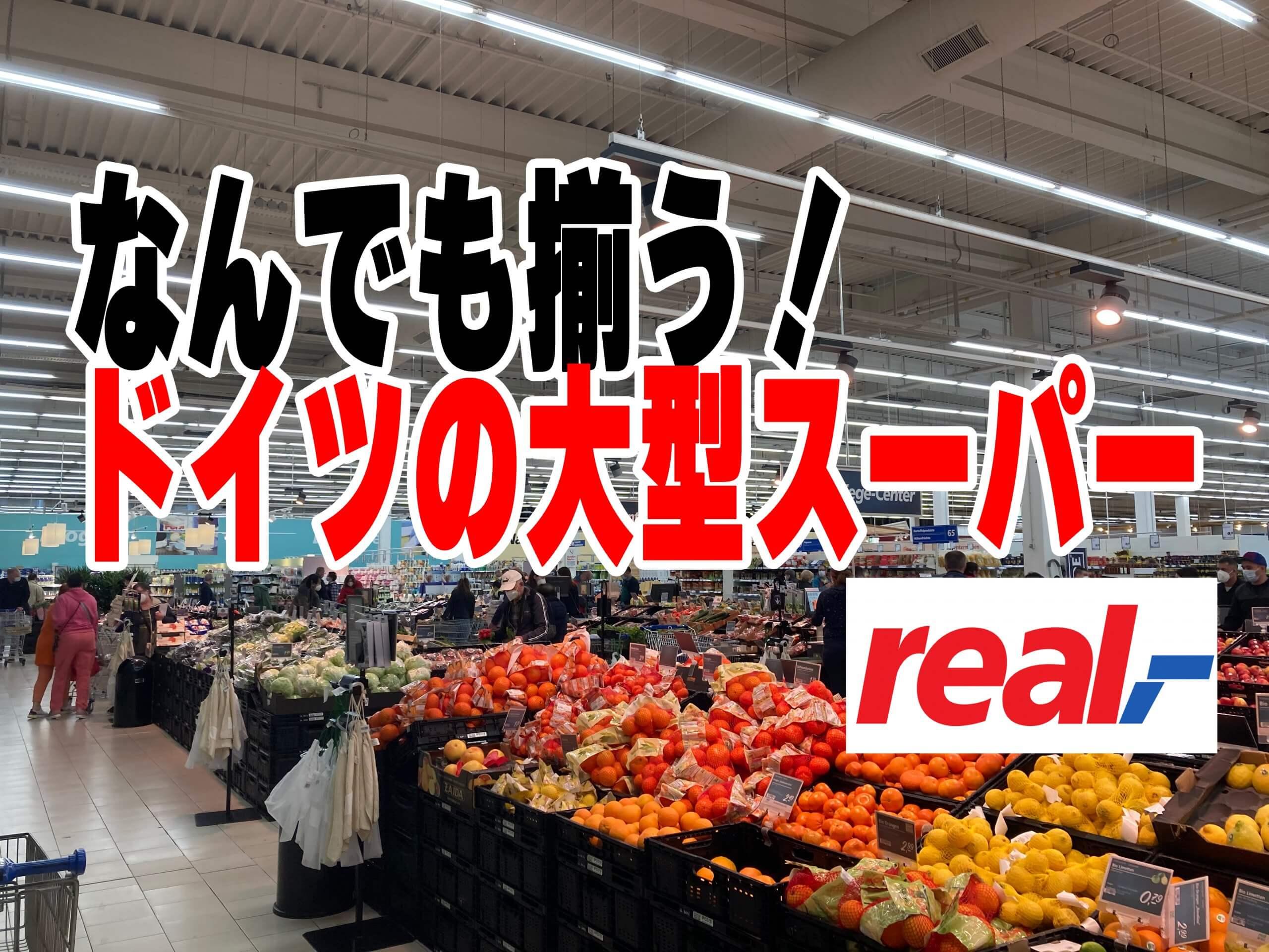 なんでも揃う!ドイツの大型スーパー「REAL」を紹介!
