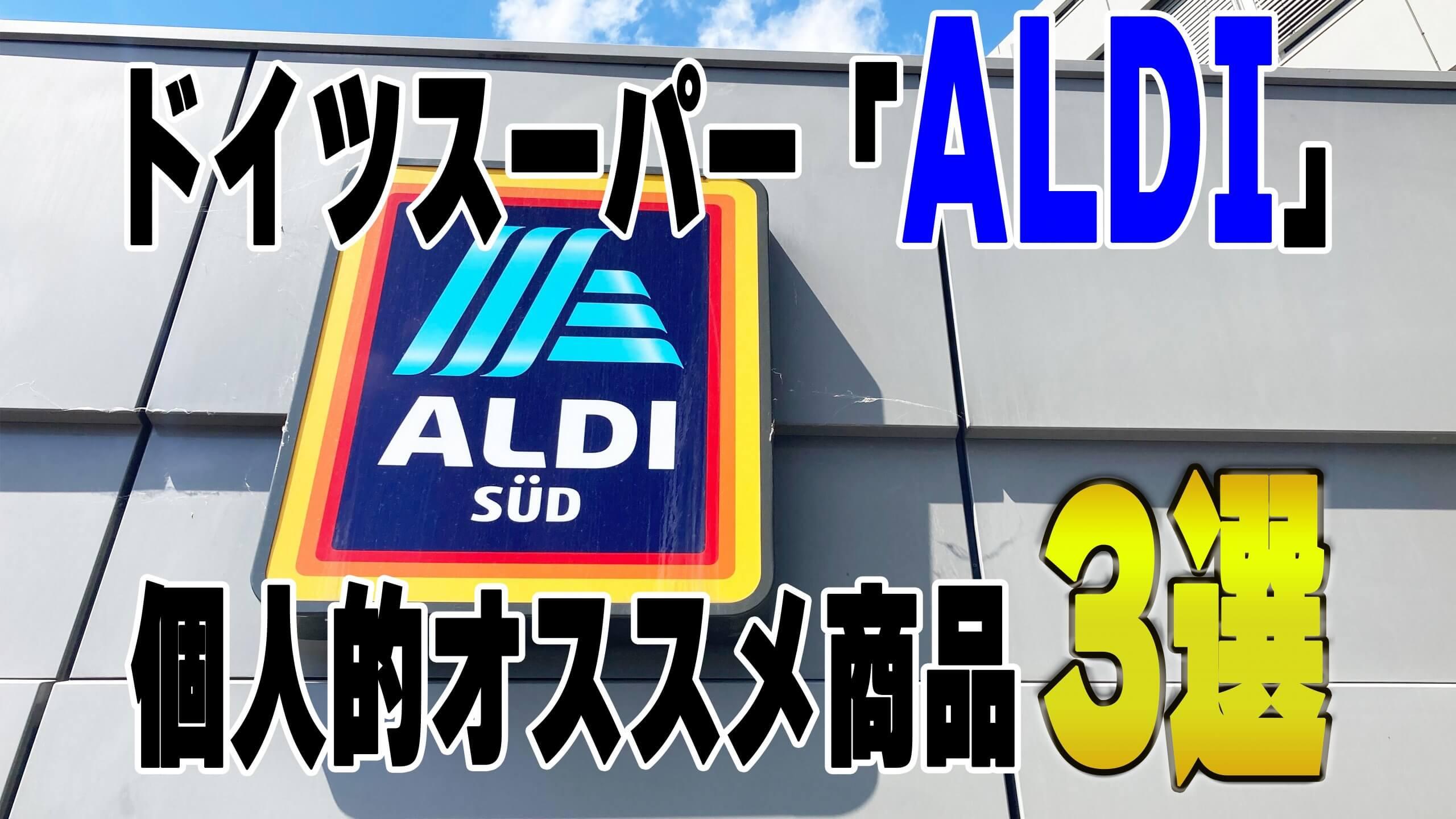 ドイツ・スーパー「ALDI」の個人的オススメ商品3選!!