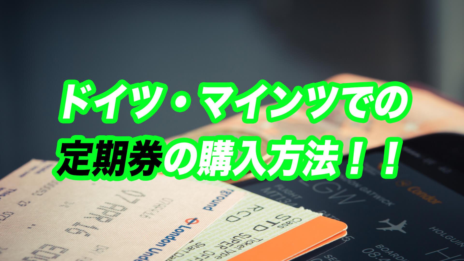 ドイツ・マインツでの定期券の購入方法!!
