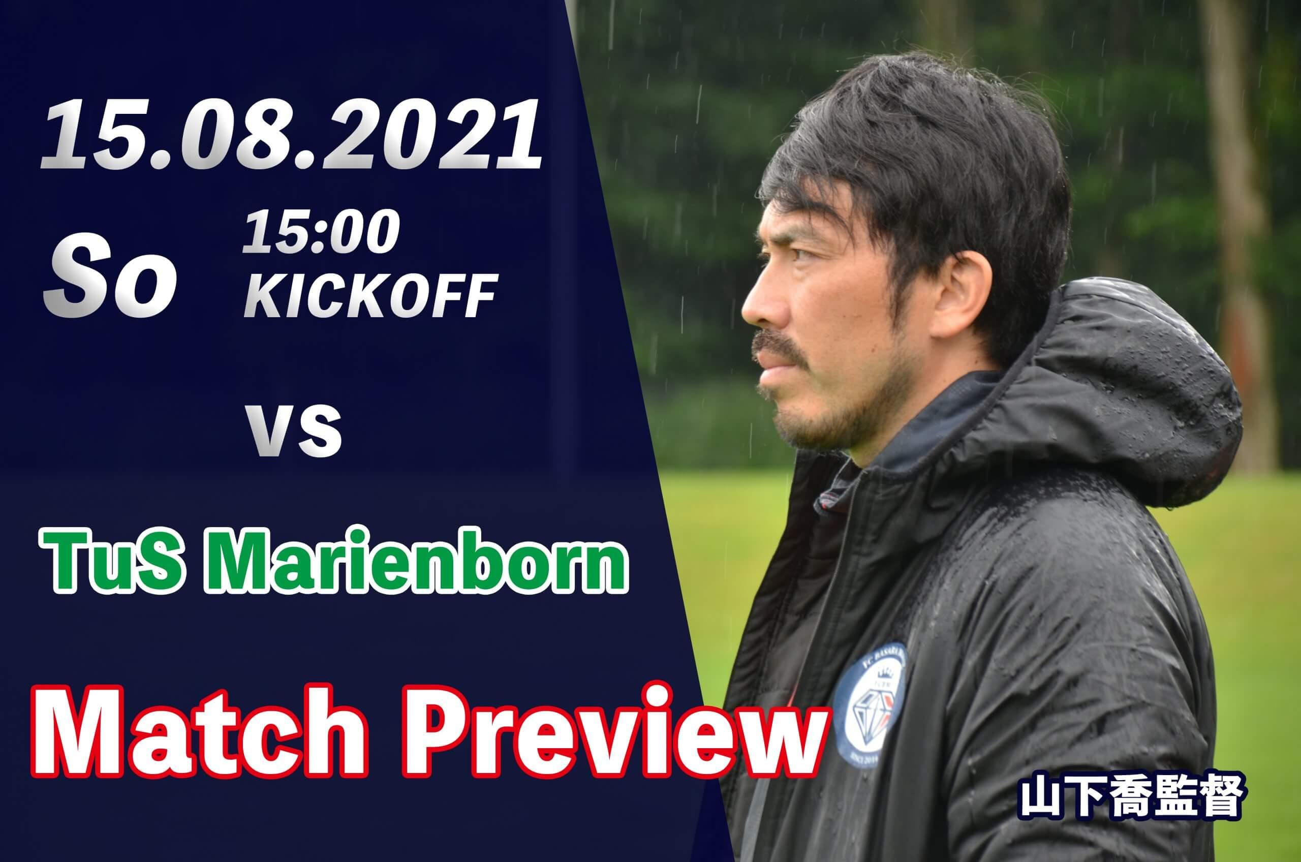 【マッチプレビュー 第1節 vs TuS Marienborn】