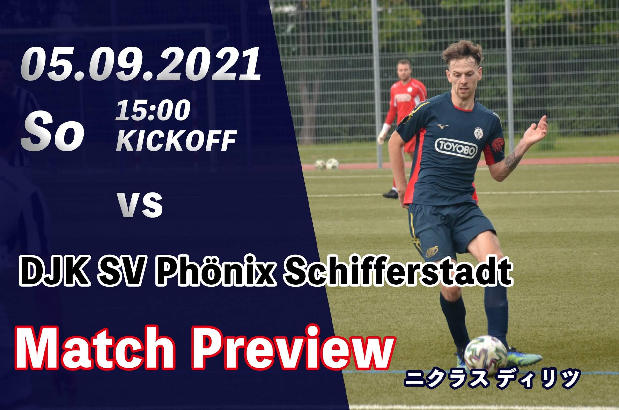 【マッチプレビュー 第4節 vs DJK SV Phönix Schifferstadt】