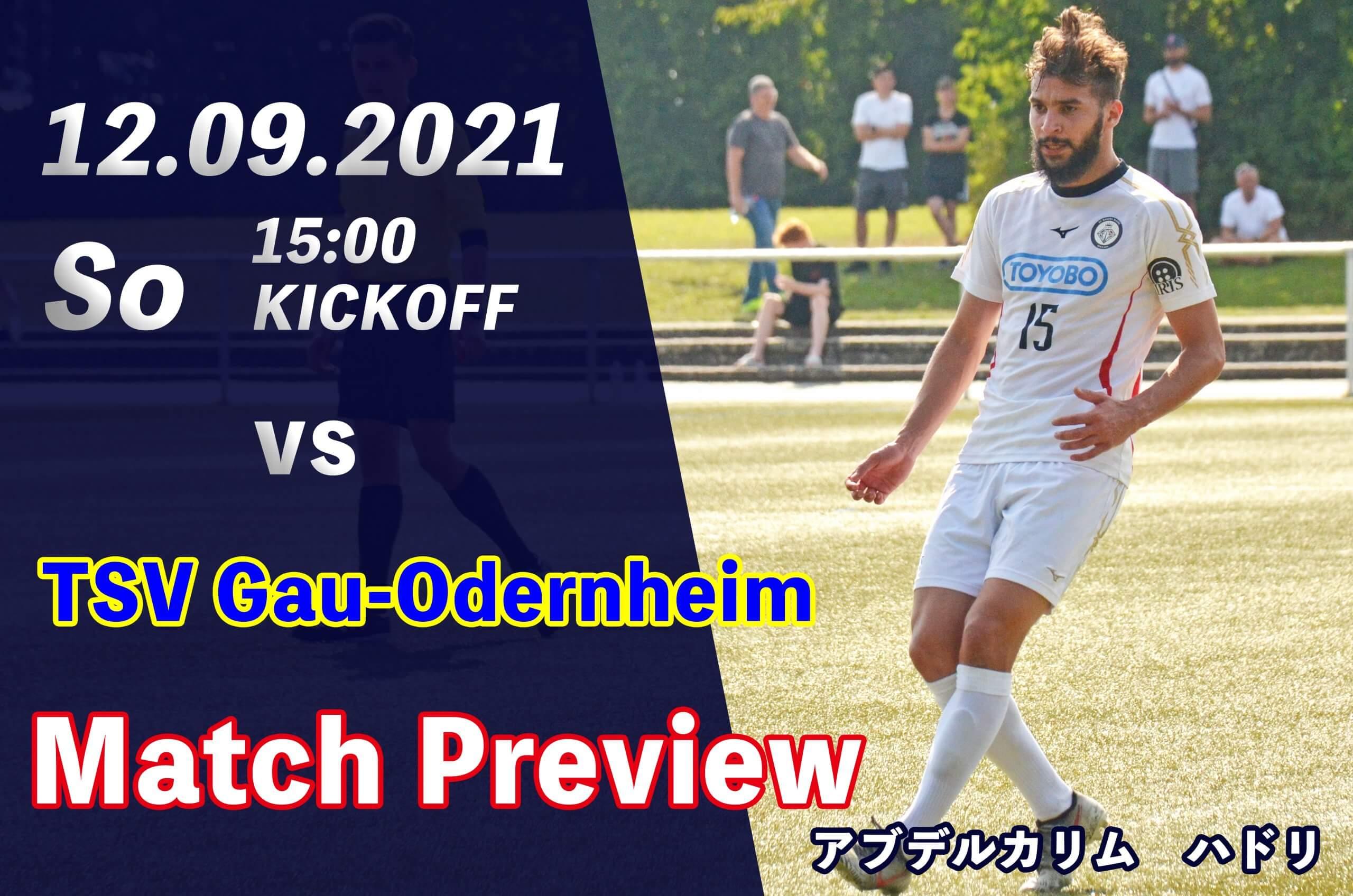 【マッチプレビュー 第5節 vs TSV Gau-Odernheim】